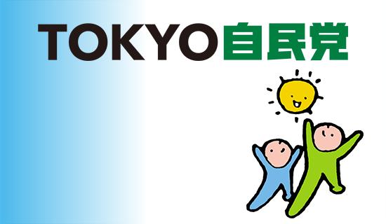 TOKYO 自民党