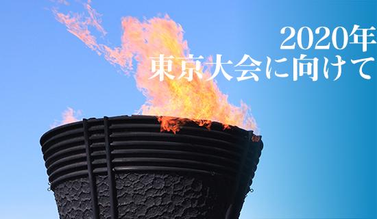 2020年東京大会の経費削減に向けて
