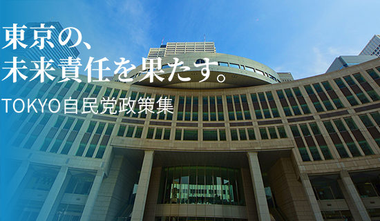 東京の未来責任を果たす。