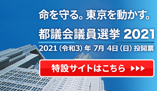都議会議員選挙2021